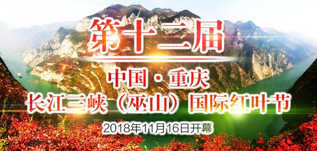第十二届中国·重庆长江三峡(巫山)国际红叶节