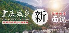 重庆城乡新面貌