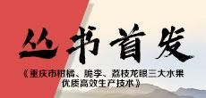 《重庆市柑橘、脆李、荔枝龙眼三大水果优质高效生产技术》丛书