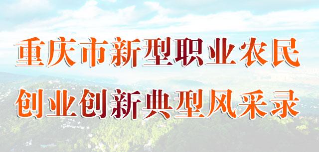 重庆市新型职业农民创业创新典型风采录